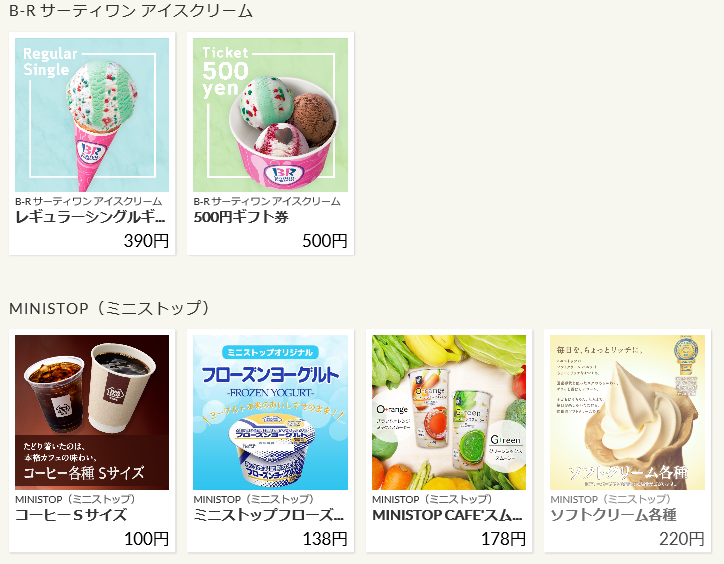 zotoのバレンタインデーキャンペーンの商品一覧
