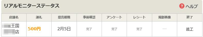 f:id:nijihaha:20170205002025p:plain