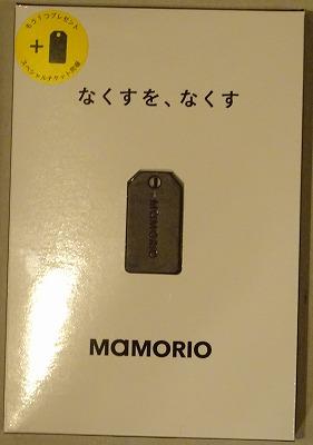 MAMORIOの箱写真