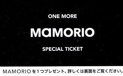 MAMORIOスペシャルチケット表