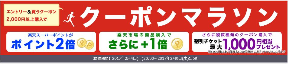 買うクーポン2000円分以上購入キャンペーン