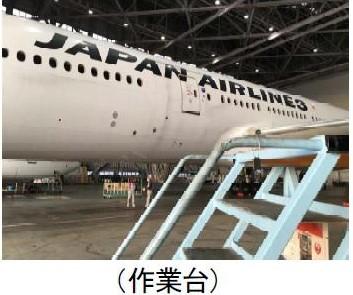 JAL作業台の写真
