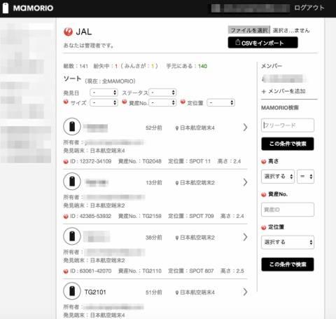 JAL MAMORIOの管理画面①