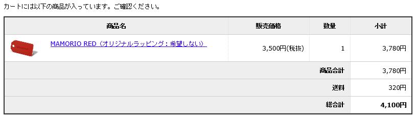 赤のMAMORIO購入画面