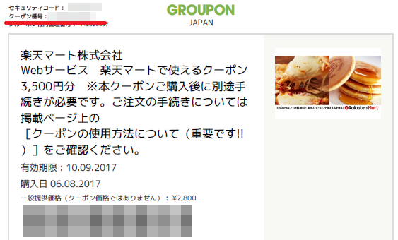 f:id:nijihaha:20170806144020p:plain