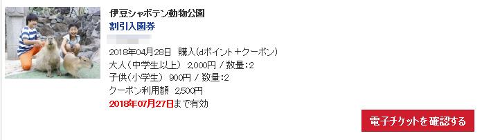 f:id:nijihaha:20180428175930p:plain