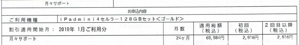 f:id:nijihaha:20181208222140j:plain