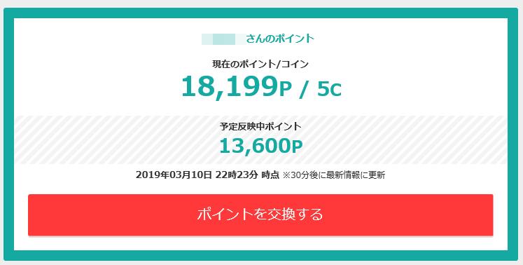 f:id:nijihaha:20190310222604p:plain