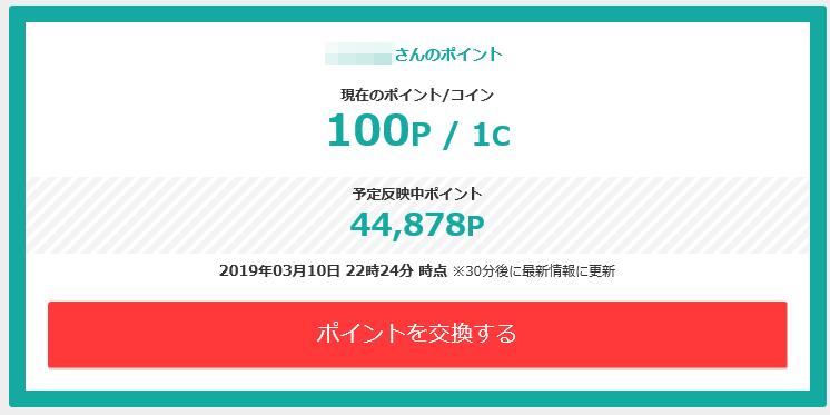 f:id:nijihaha:20190310222606p:plain