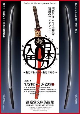 かっこいい 日本 刀