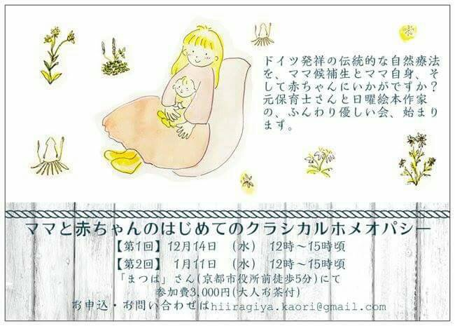f:id:nijiirohomeopathy:20160825094937j:plain