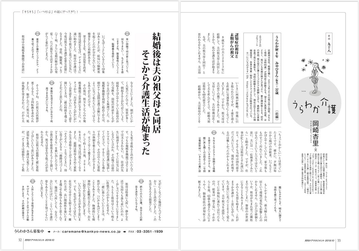 f:id:nijiironokarasu-miyabi:20200110165735j:plain