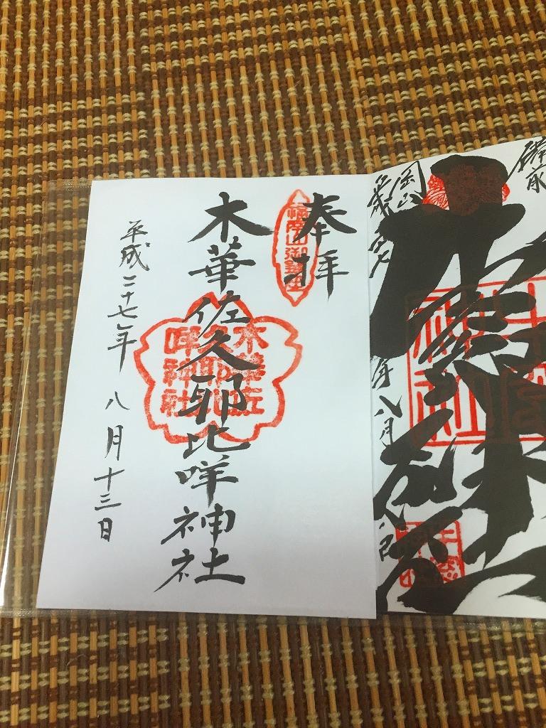 f:id:nijiirotakaramono:20160802140025j:plain