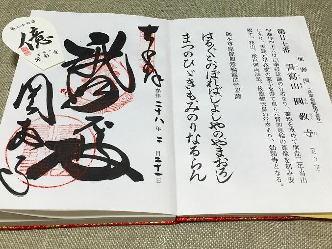 f:id:nijiirotakaramono:20160909181426j:plain