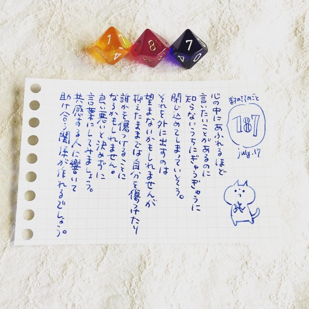 f:id:nijiko22:20170717104907j:plain