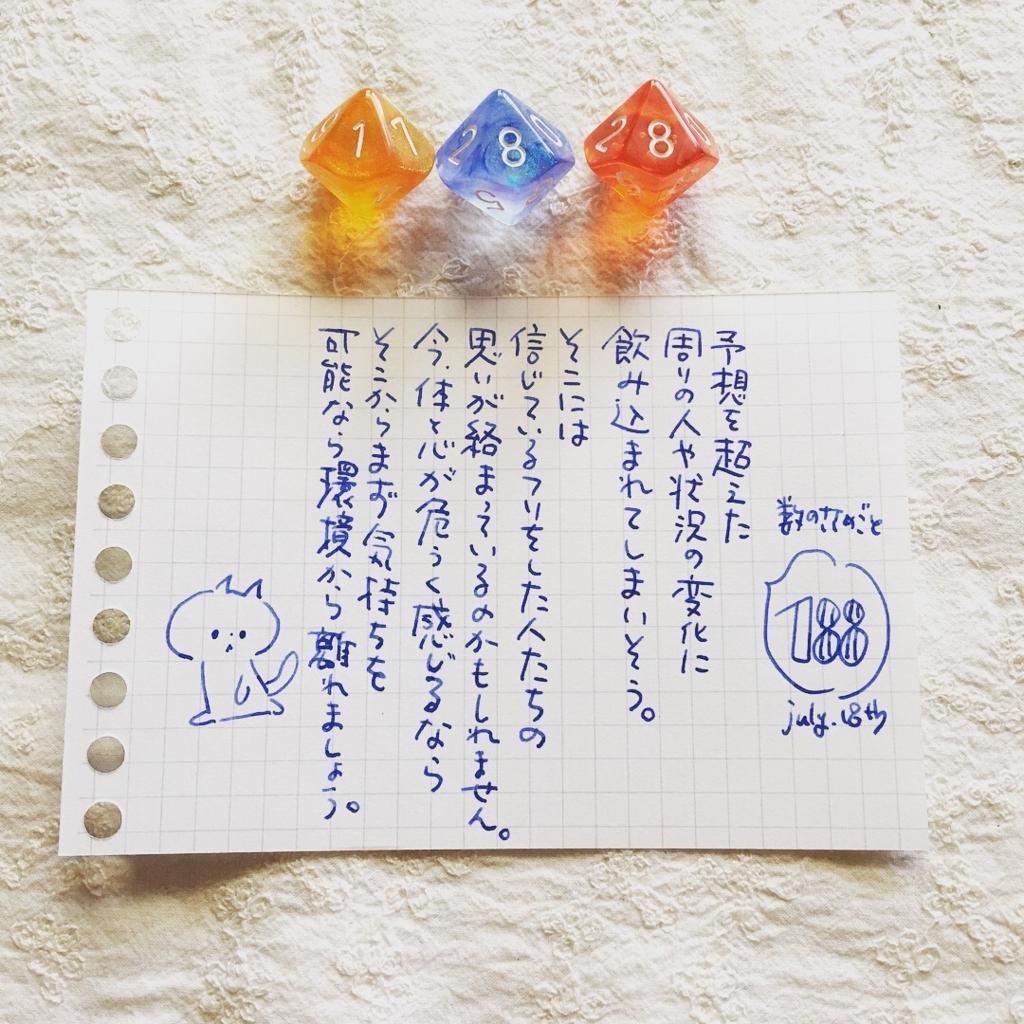 f:id:nijiko22:20170718101825j:plain