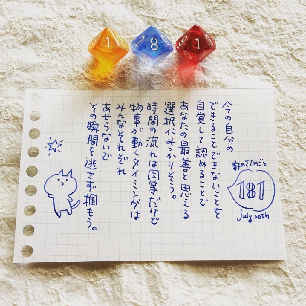 f:id:nijiko22:20170720102434j:plain