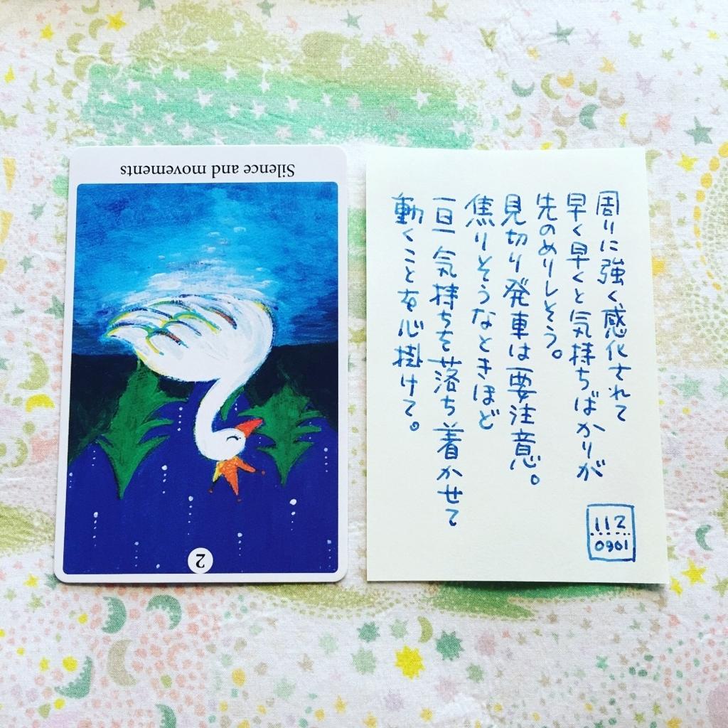 f:id:nijiko22:20170901102211j:plain