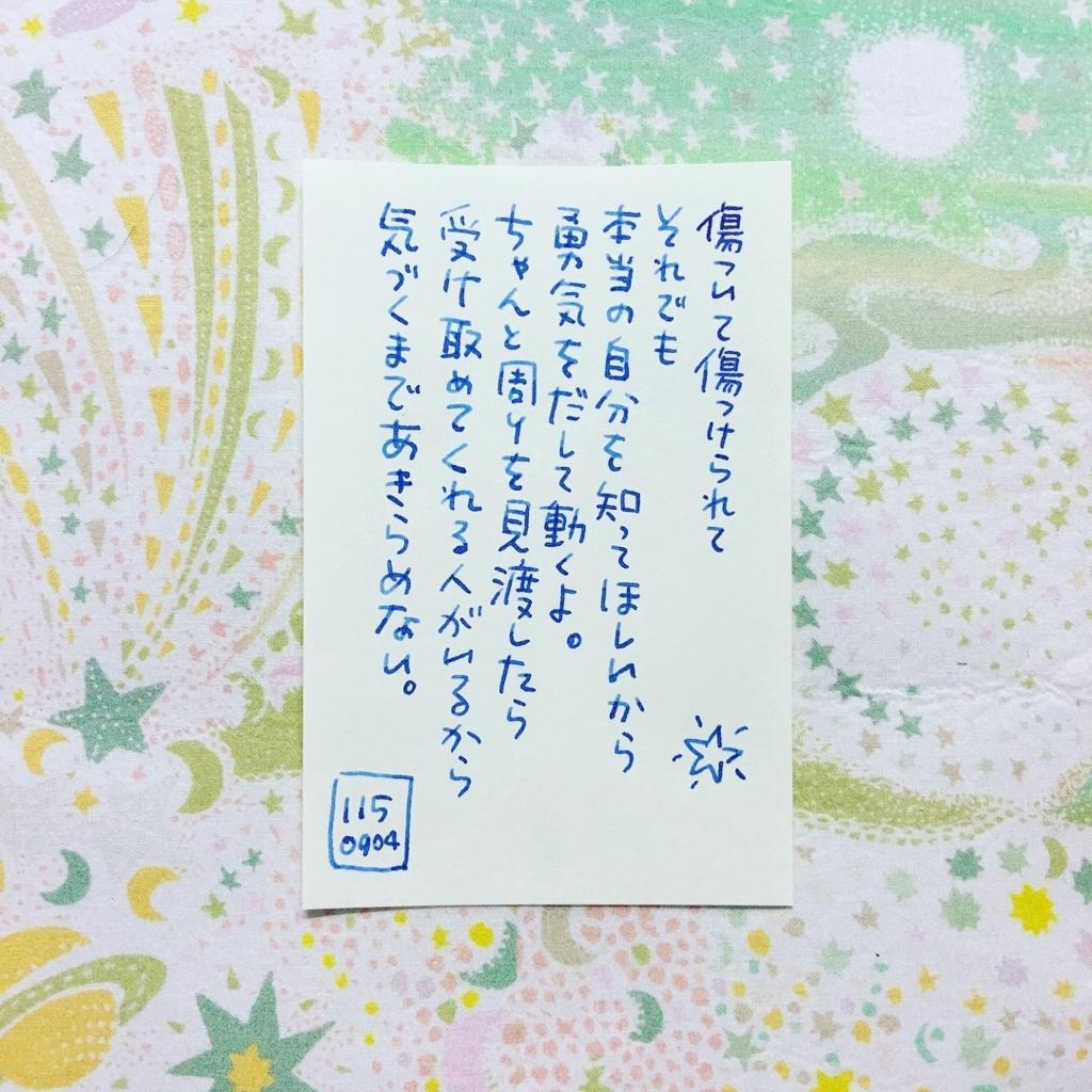 f:id:nijiko22:20170904130333j:plain