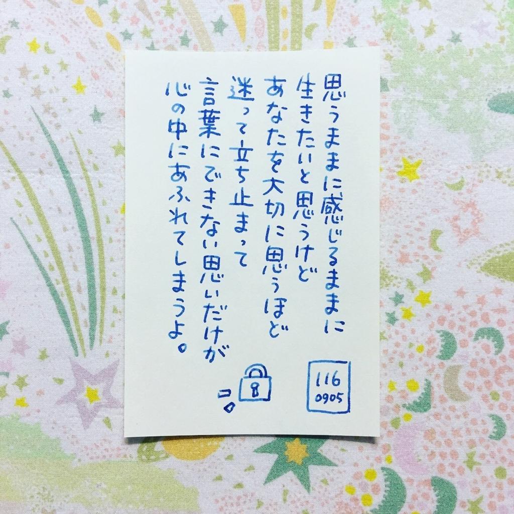 f:id:nijiko22:20170905113339j:plain