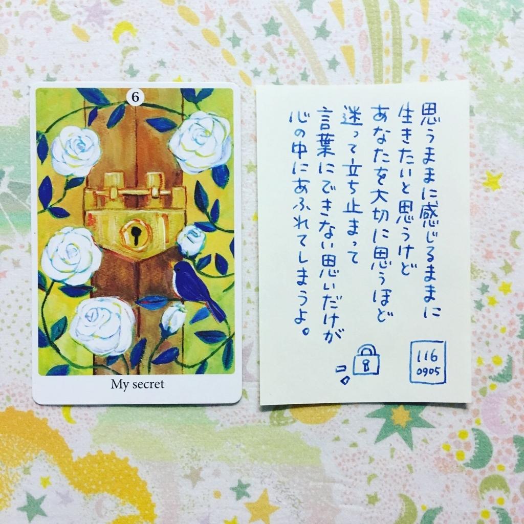 f:id:nijiko22:20170905113405j:plain