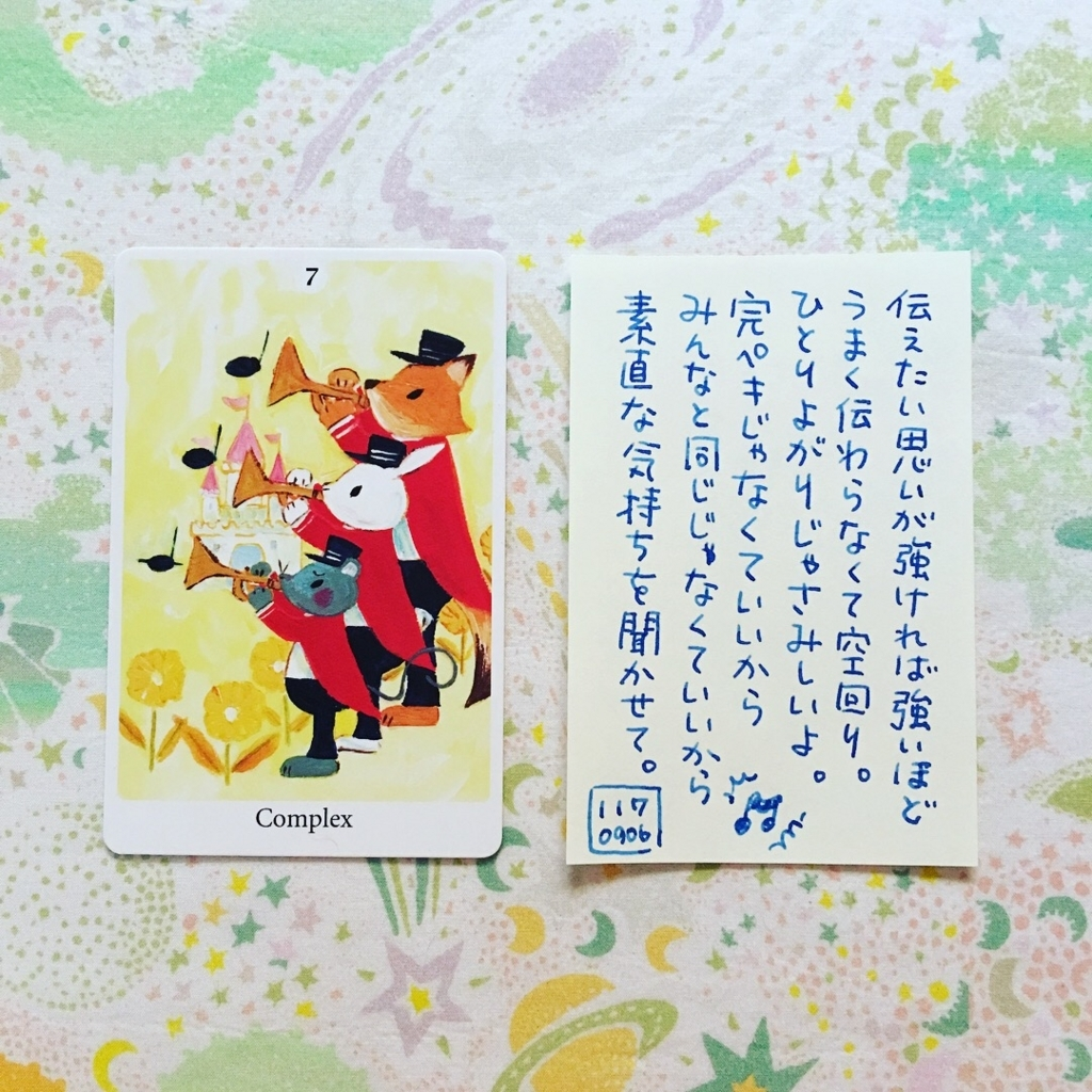 f:id:nijiko22:20170906105311j:plain