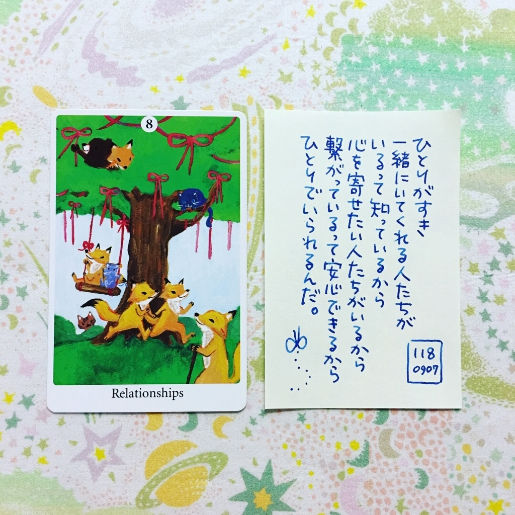 f:id:nijiko22:20170907103546j:plain