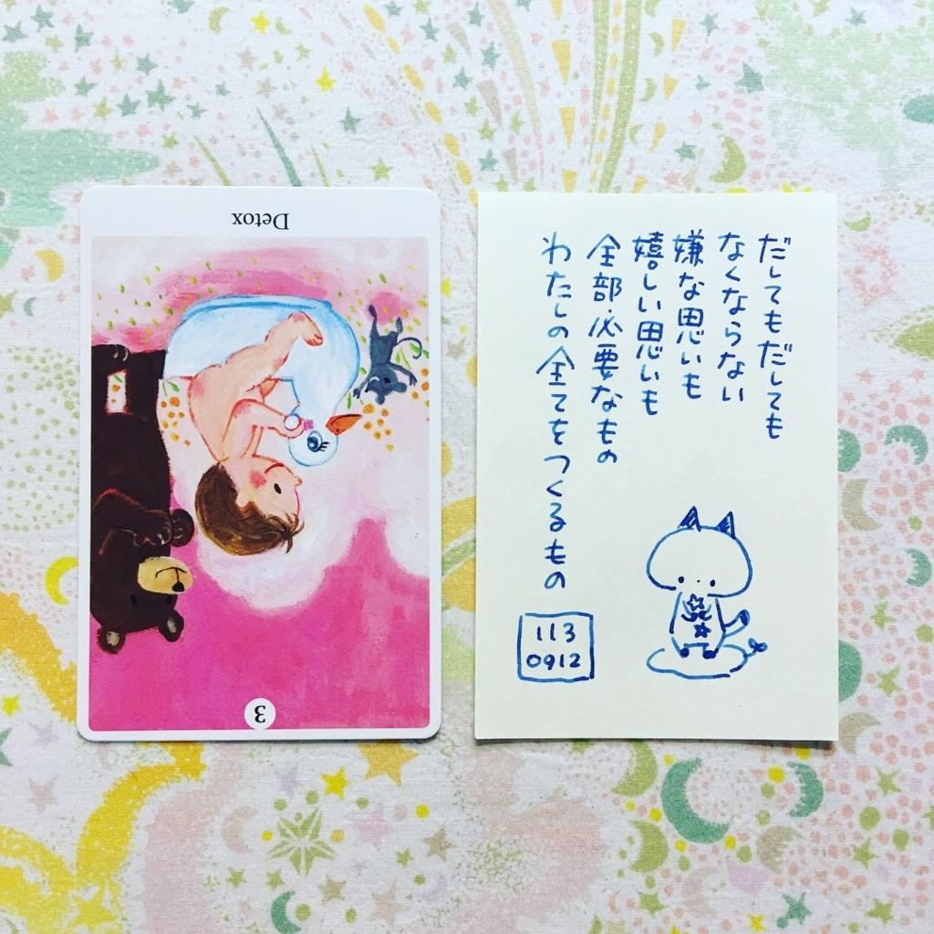 f:id:nijiko22:20170912093534j:plain
