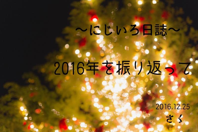 f:id:nijikou:20170128132321j:plain