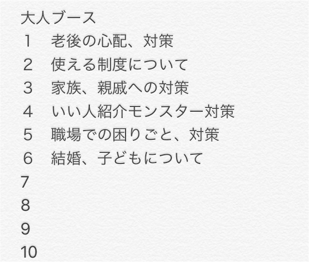 f:id:nijikou:20181024144046j:image