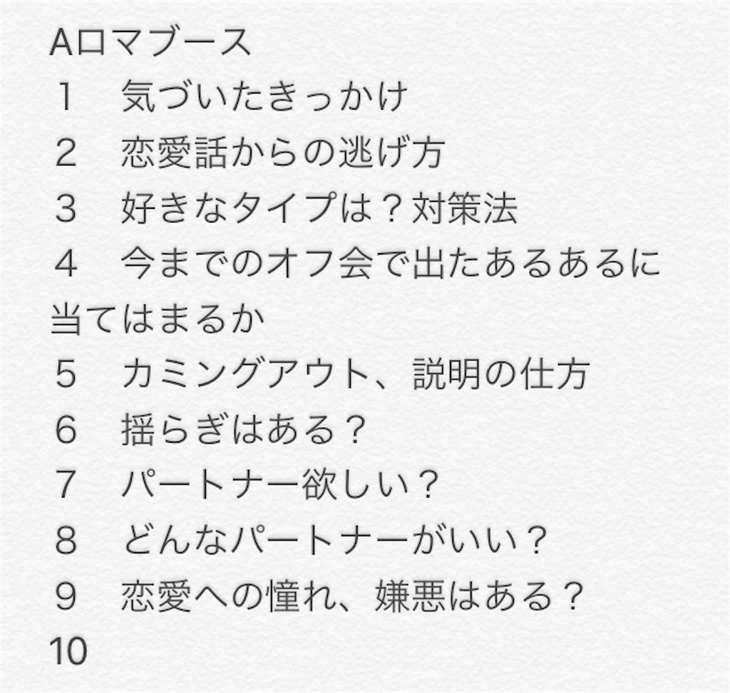 f:id:nijikou:20181024144126j:image