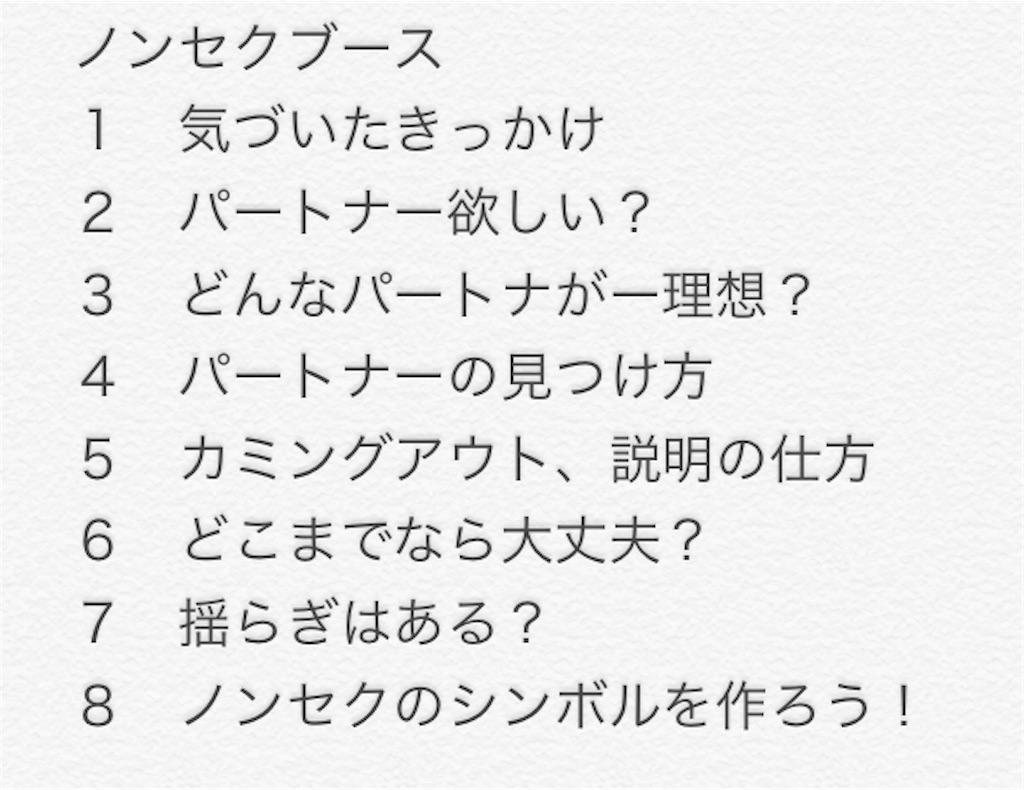 f:id:nijikou:20181024144202j:image