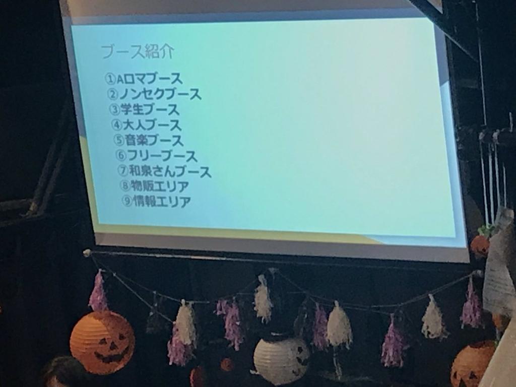 f:id:nijikou:20181105233204j:plain