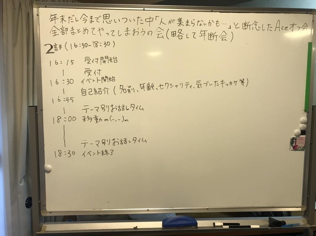 f:id:nijikou:20181230032359j:plain