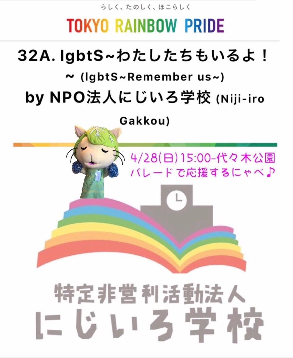 f:id:nijikou:20190508223023j:plain