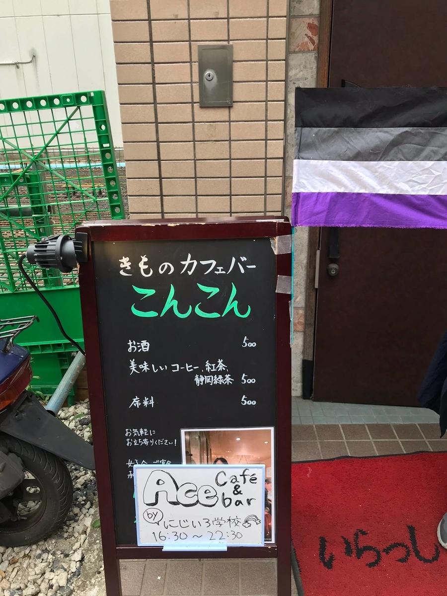 f:id:nijikou:20190602145623j:plain