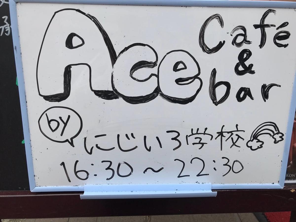 f:id:nijikou:20190602145737j:plain