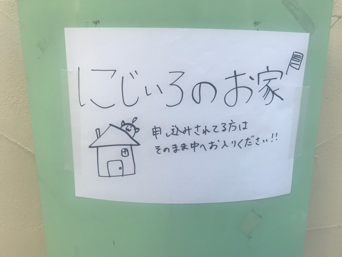 f:id:nijikou:20190728115842j:plain
