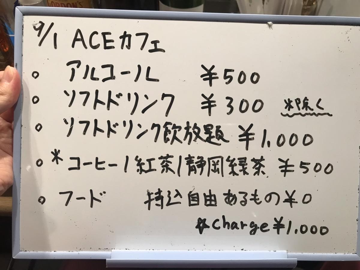 f:id:nijikou:20190902224202j:plain