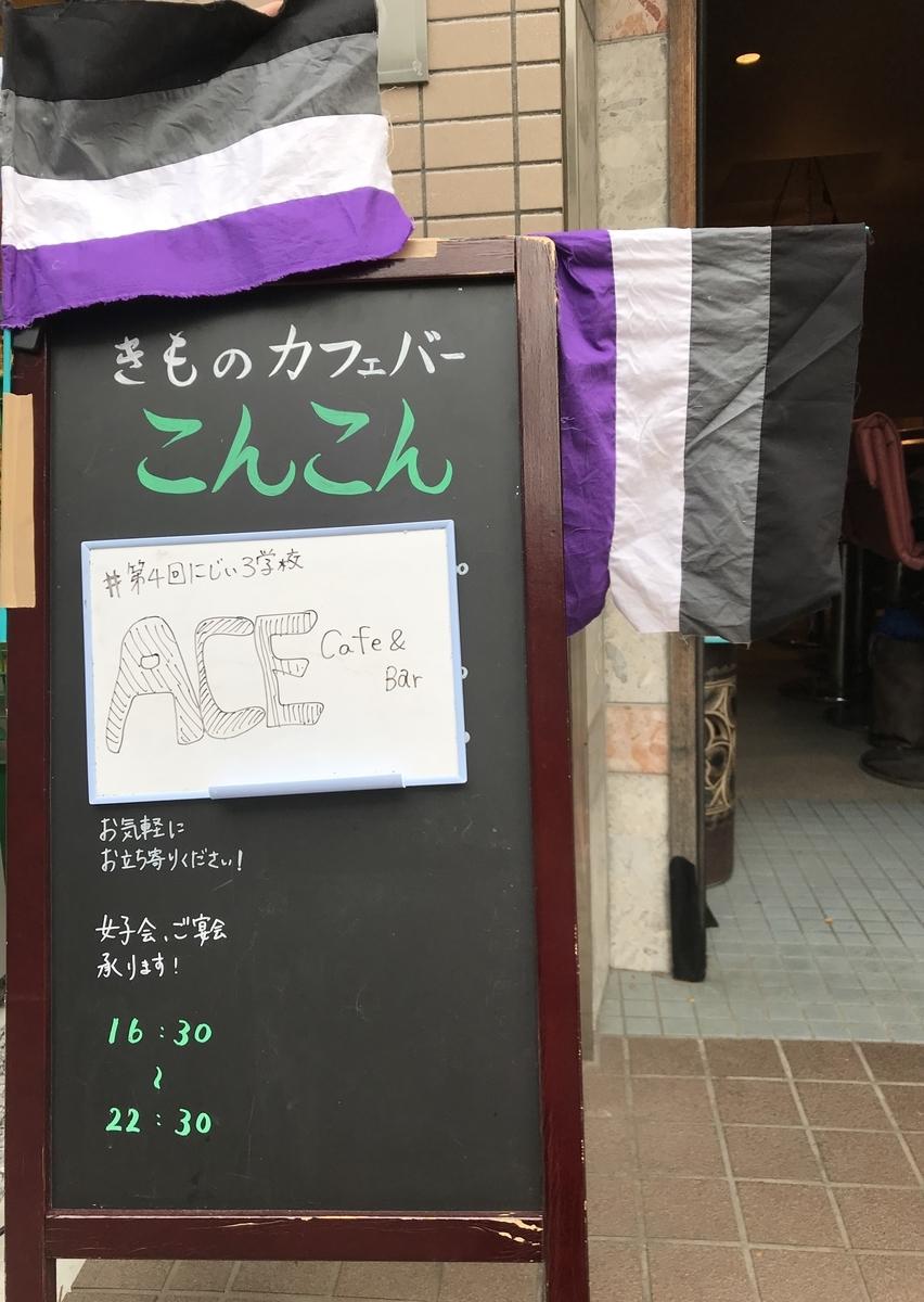 f:id:nijikou:20191203070718j:plain