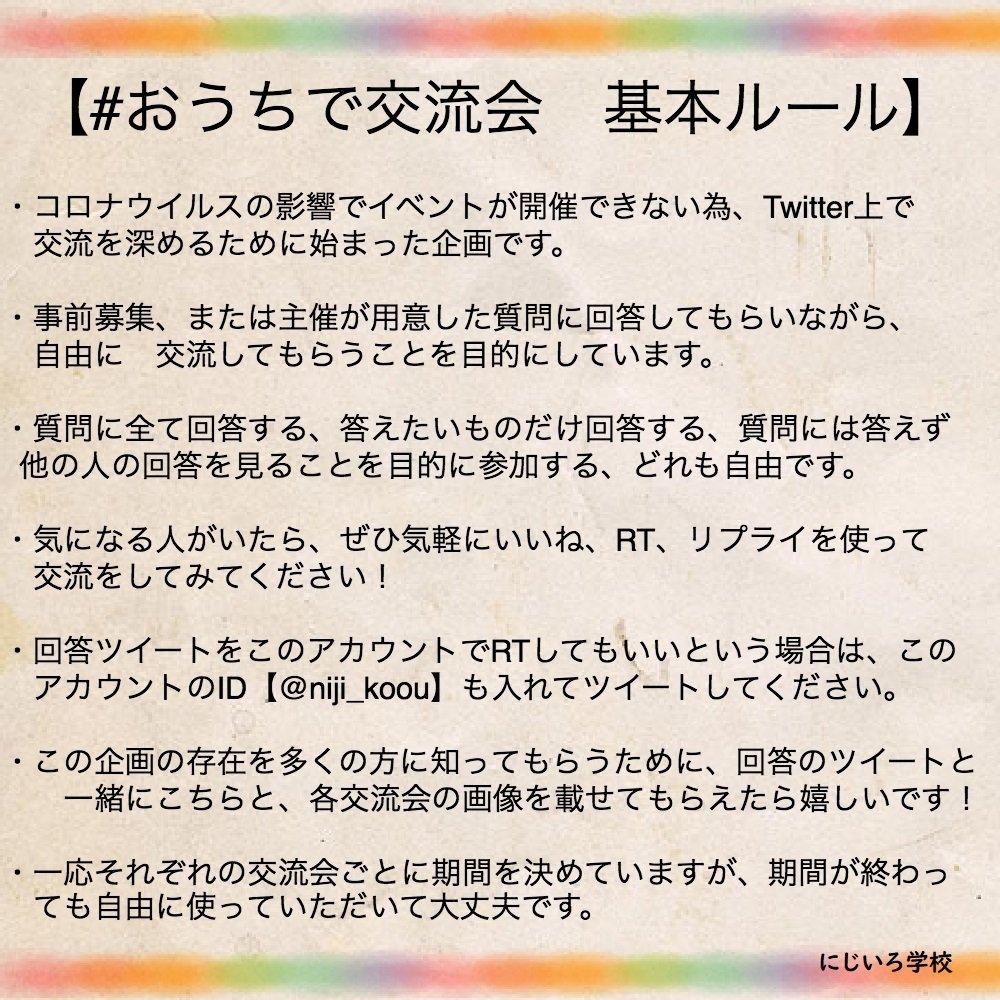 f:id:nijikou:20200504165756j:plain