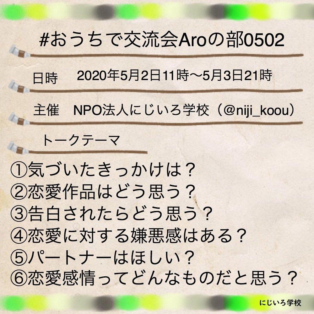 f:id:nijikou:20200504165920j:plain