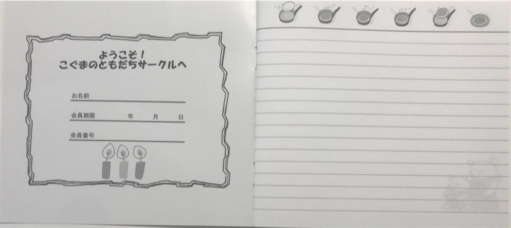 f:id:nijimamajyuken:20170822154342j:image