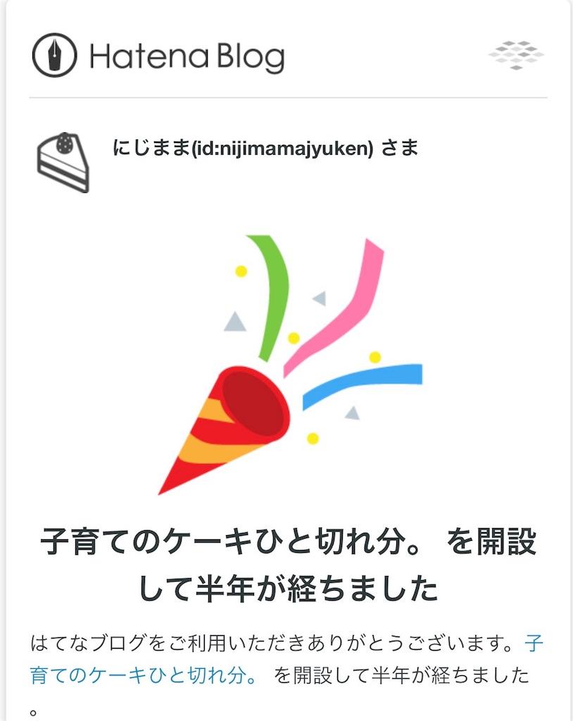 f:id:nijimamajyuken:20171109003936j:plain