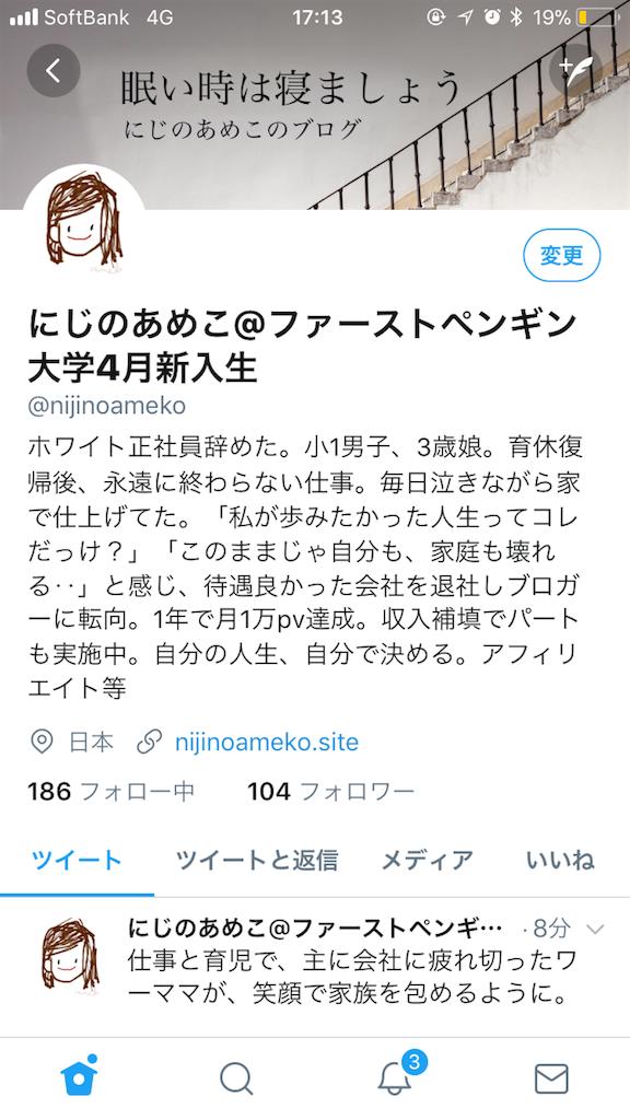 f:id:nijinoameko:20180423125924p:image