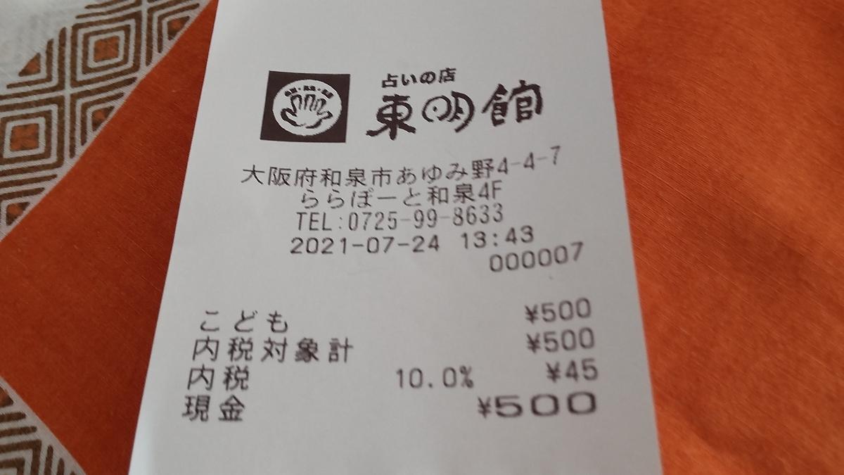 f:id:nijinokaigo:20210725132324j:plain