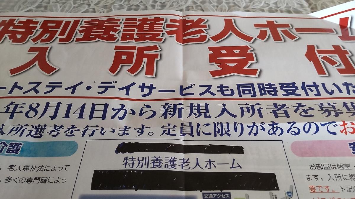 f:id:nijinokaigo:20210814110323j:plain