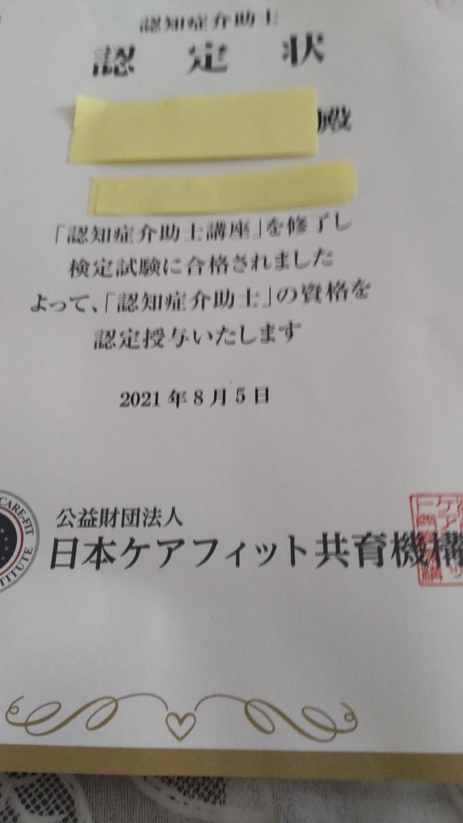f:id:nijinokaigo:20210918122208j:plain