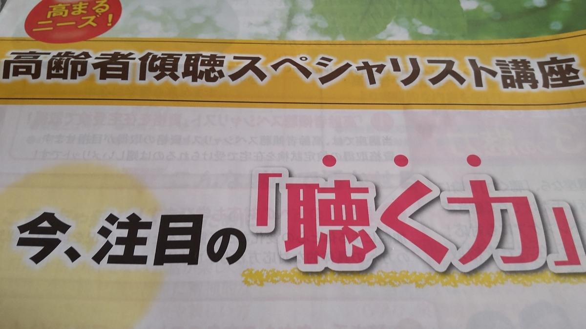 f:id:nijinokaigo:20210918123030j:plain