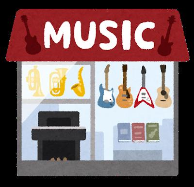 楽器販売店